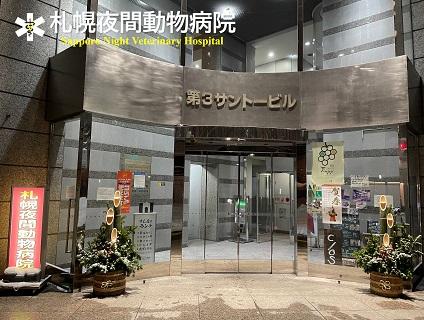 札幌夜間動物病院画像