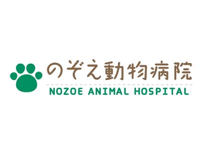 のぞえ動物病院画像
