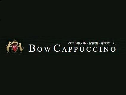 株式会社ブルーノ・ガブリエル/バウカプチーノ(BOW CAPPUCCINO)の画像