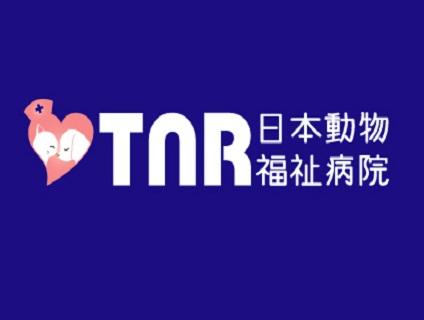 株式会社 幸志/TNR日本動物福祉病院の画像
