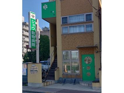 ショウ動物病院の画像