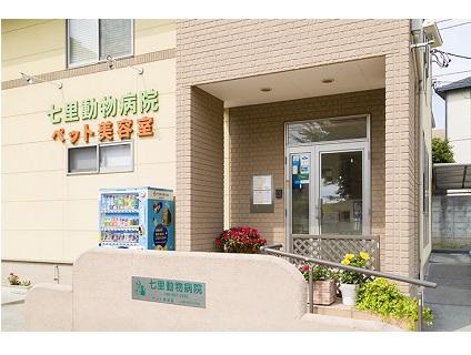 七里動物病院画像