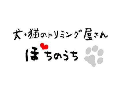 犬・猫のトリミング屋さん ぽちのうち画像