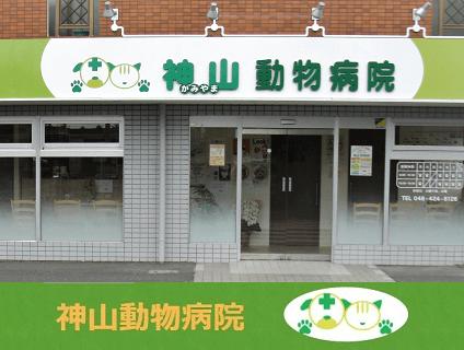 神山動物病院画像