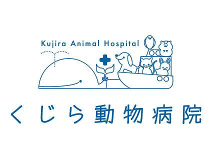 くじら動物病院の画像