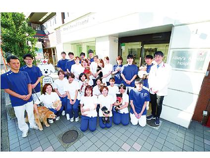 アリーズ動物病院グループ(4病院)の画像