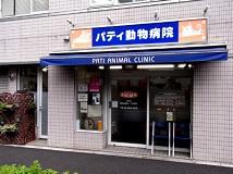 パティ動物病院の画像1