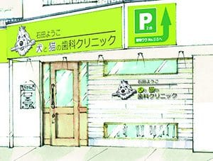 石田ようこ犬と猫の歯科クリニックの画像