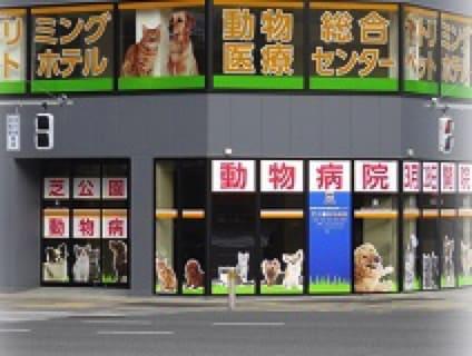 <芝公園動物病院>動物看護師の募集[正社員][東京都港区]画像