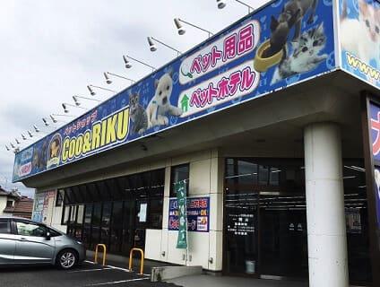 【Coo&RIKU(クーアンドリク) 一関店】ショップ店員さん(アルバイト・パート)募集中♪[岩手県一関市]画像