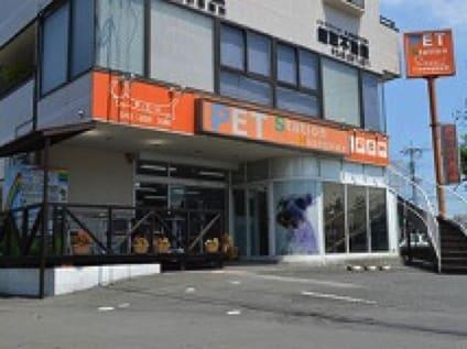 ペットステーションハセガワ生実店/有限会社エクセレントペットの画像