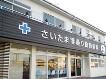 さいたま博通り動物病院の画像