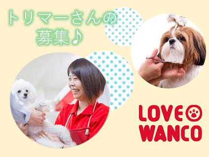 [LOVE WANCO 発寒店]トリマーの募集♪[パート/札幌市西区]No.110_bの画像