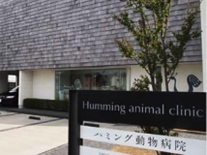 ハミング動物病院の画像