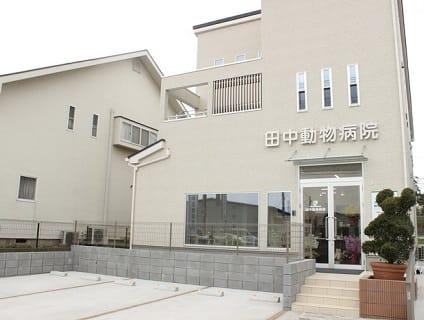 田中動物病院の画像1