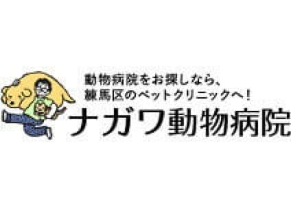 <ナガワ動物病院>獣医師の募集[正社員][東京都練馬区]No.104_d_a0b7F000000ODSlQAO画像