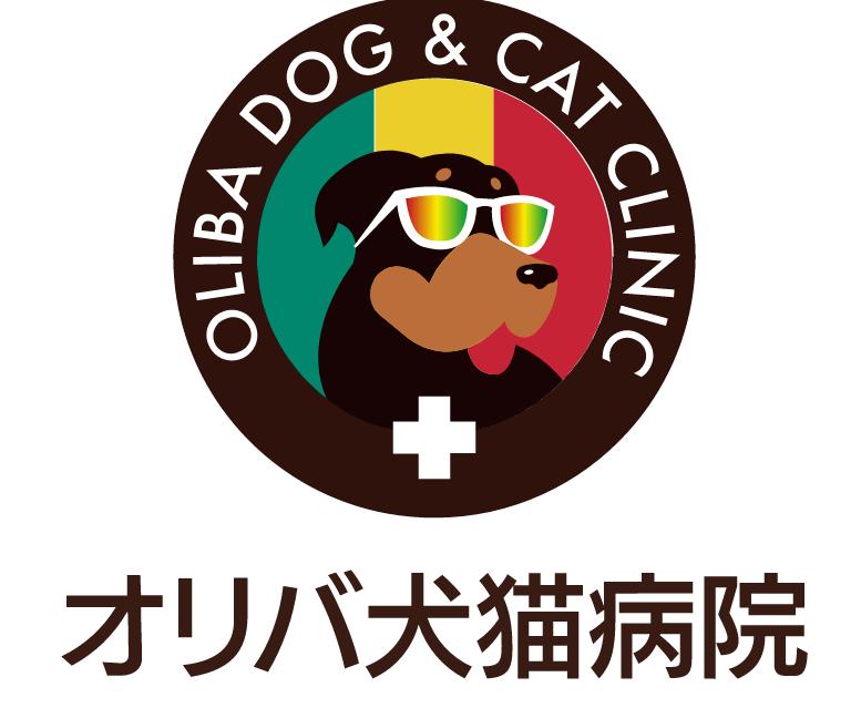 オリバ動物病院の画像1