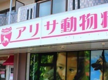[アリサ動物病院]動物看護師の募集![正社員/神奈川県平塚市]画像