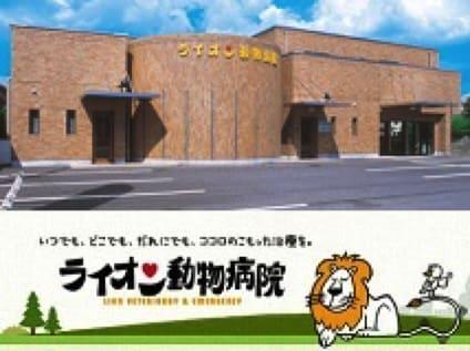 ライオン動物病院の画像
