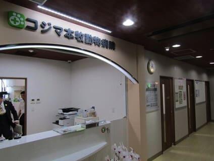 コジマ横浜本牧動物病院の画像