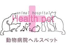 動物病院ヘルスペットの画像