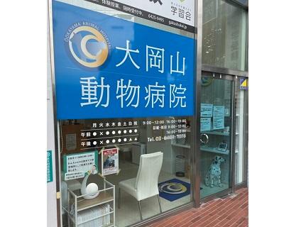 大岡山動物病院の画像