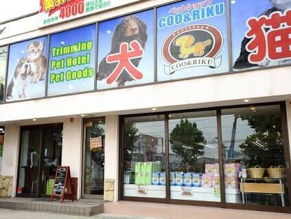 【Coo&RIKU(クーアンドリク) 足立店】トリマーさん(アルバイト・パート)募集中♪[東京都足立区]画像