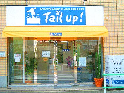[テイル・アップ]トリマーの募集![パート・アルバイト/東京都葛飾区]No.110_b画像