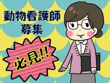 非公開求人:動物看護師募集【正社員】【東京都】No.17439_42画像