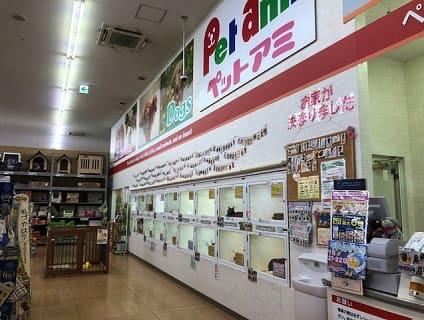 ペットアミ田原本店の画像1