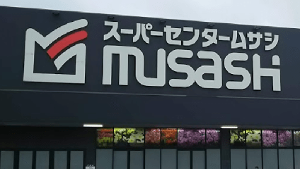 スーパーセンタームサシ金沢店ペットセンターの画像1
