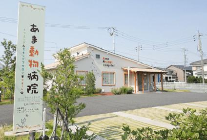 AMAペットライフケア株式会社/あま動物病院の画像