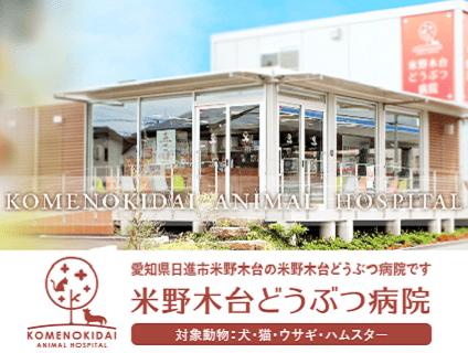 米野木台どうぶつ病院の画像