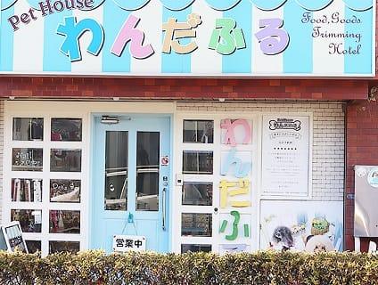 Pet House わんだふるの画像