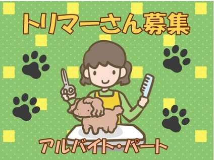 [DOGCAFE&SALON WITH]トリマー(パート)大募集中!![奈良県生駒市]No.314_d画像