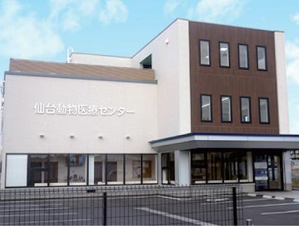 仙台動物医療センターの画像
