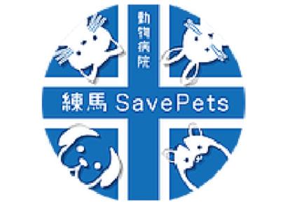 【動物病院 練馬SavePets】動物看護師募集/パート・アルバイト/東京都練馬区画像