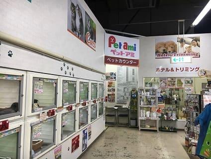 ペットアミ秋田卸町店の画像