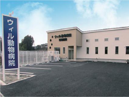 ウィル動物病院 亘理病院の画像
