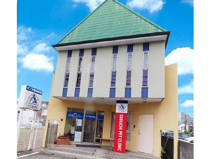 タブチ動物病院の画像