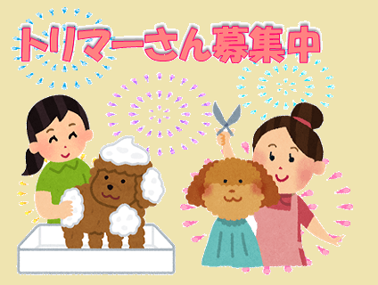 [goodyone]トリマー(正社員)大募集中!![東京都文京区]No.314_d画像