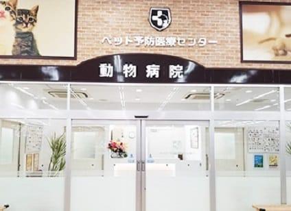 ペット予防医療センター・西宮市エリア新病院の画像