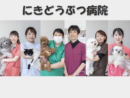 にきどうぶつ病院の画像