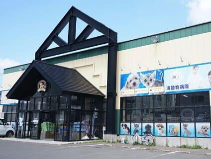 【海動物病院 北見往診所】獣医師(アルバイト・パート)募集中♪[北海道北見市]画像