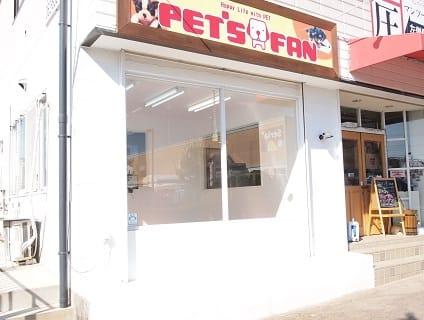 PET'S FAN(ペッツファン)の画像