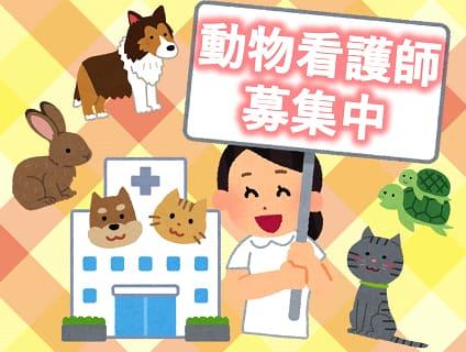 越谷犬猫クリニックの画像