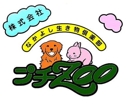株式会社なかよし生き物倶楽部プチZOOの画像