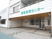 有限会社静岡動物医療センター/静岡動物医療センターの画像
