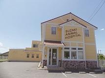 すざき動物病院の画像