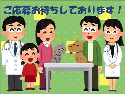 おおかど動物病院の画像